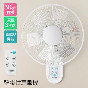 壁掛け 扇風機 フルリモコン フラットガード テクノス TEKNOS KI-W280R ホワイト|ichibankanshop