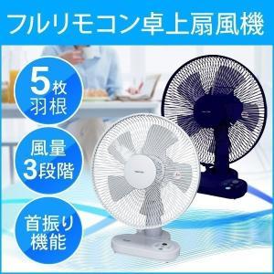 卓上扇風機 どこでもフルリモコン 30cm羽根 首ふり TEKNOS テクノス KI-1050FR ホワイト KI-1051FB ネイビー|ichibankanshop
