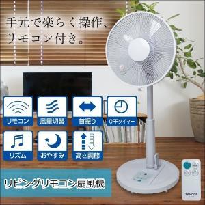 扇風機 リビング扇風機 5枚羽根 シンプル 簡単 30cm リビングファン リモコン付き フラットガード テクノス TEKNOS ファン おやすみ リズムモード KI-168R|ichibankanshop