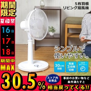 扇風機 30cm 安い リビング扇風機 リビングファン メカ扇風機 フラットタイプ TEKNOS 扇風機 ファン 首振り タイマーKI-1737-W 予約販売|ichibankanshop