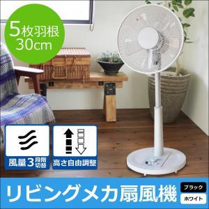 扇風機 リビング扇風機 シンプル 30cm 5枚羽根 リビングファン メカ扇風機 フラットタイプ  TEKNOS 扇風機 ファン 首振り タイマー ki-1743-k ki-1741-w ichibankanshop