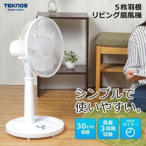 扇風機 リビング扇風機 30cm羽根 メカ扇 フラットガード シンプルで使いやすいベーシックタイプ タイマー付き TEKNOS テクノス KI-1751-W ichibankanshop