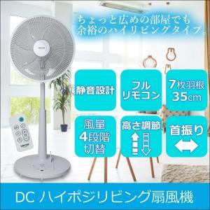 扇風機 リビング扇風機 35cm 7枚羽根 DCモーター 静音 静か 首振り 高さ調節 ファン フルリモコン ハイポジション テクノス TEKNOS KI-3589DC|ichibankanshop