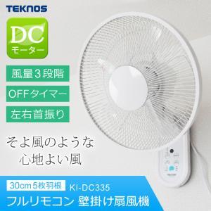 壁掛け扇風機 DCモーター 静音 静か ファン 30cm 5枚羽根 リモコン タイマー付 シンプル  TEKNOS リズム おやすみ KI-DC335|ichibankanshop