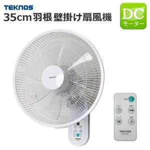 壁掛け扇風機 DCモーター 静か 静音 ファン 首振り 35cm 7枚羽根 DCモーターファン フルリモコン テクノス TEKNOS リズム おやすみ 静音KI-DC367|ichibankanshop
