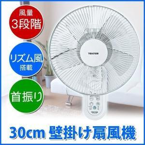 送料無料 壁掛扇風機 首振り 30cm羽根 フルリモコンタイプ 壁掛け扇風機 TEKNOS テクノス KI-W279R ホワイト 壁掛け式扇風機 壁掛け型扇風機