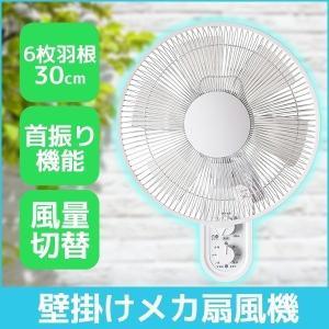 壁掛け扇風機 30cm羽根 首振 6枚羽根 メカ式 フラットガード テクノス TEKNOS KI-W289|ichibankanshop