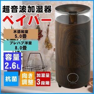 送料無料 アウトレット 超音波加湿器 ベイパー 2.6L (...