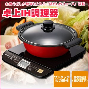 卓上型IH調理器 Panasonic KZ-PG33-Kブラック|ichibankanshop