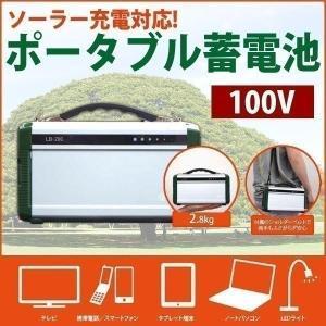 ポータブル蓄電池 エナジー・プロmini ポータブル 携帯 持ち運び 充電 災害用 非常用 レジャー アウトドア キャンプ DEAR LIFE LB-200|ichibankanshop