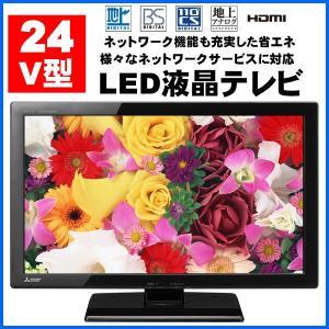送料無料 液晶テレビ 24V LED液晶テレビ 三菱 LCD-24LB7 LED ネットワーク機能 省エネ|ichibankanshop
