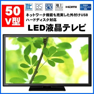 送料無料 液晶テレビ 50V LED液晶テレビ 三菱 LCD-50ML7H LED ネットワーク機能 外付けハードディスク対応 代引不可|ichibankanshop