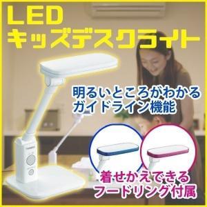 LED キッズ デスクライト デスクライト 着せ替えセードリング付き TWINBIRD LE-H501W ホワイト リビング学習に最適な目にやさしいあかり|ichibankanshop
