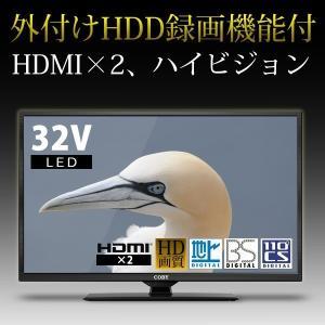 送料無料 液晶テレビ 薄型 LED COBY LEDDTV3265J 32V型 32インチ 地デジ BSデジタル 110度CSデジタル 3波対応 録画対応 省エネ