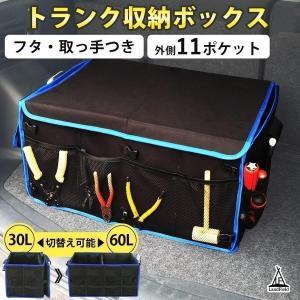 収納ボックス 収納ケース 折りたたみ可能 最大60L 屋外 仕切り 折り畳み フタ付き 国内メーカー おしゃれ 車載用 工具 耐荷重20kg Landfield LF-CB060-BK ichibankanshop