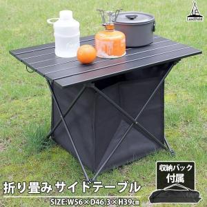 アウトドア折りたたみサイドテーブル 収納カゴ付き キャンピングテーブル アウトドアテーブル 釣り キャンプ 室内 アウトドア おしゃれ ichibankanshop