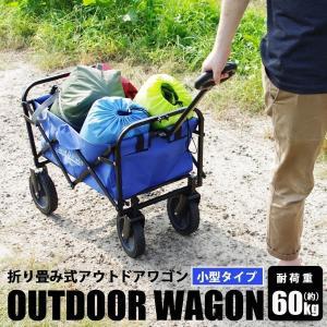 折たたみアウトドアワゴン 小型タイプ キャリー ワゴン 大容量 48L 台車 荷台 コンパクト 収納 4輪 アウトドア レジャー スポーツ 自立|ichibankanshop