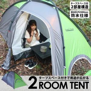 2ルームテント 耐水圧3000mm 1〜2人用 タープスペース付テント キャンピングテント フライシート付 キャンプ用品 防風 防水 二重構造|ichibankanshop