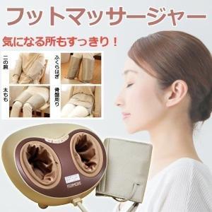 フットマッサージャー  マッサージ 足 ふくらはぎ 二の腕 太もも 家庭用 電気マッサージ器 フットマッサージャー LIFE FIT LF03-CG-PLUS|ichibankanshop