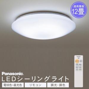 LEDシーリングライト 〜12畳 調光 調色 LEDライト 天井照明 リモコン付き Panasonic パナソニック LHR1820H|ichibankanshop