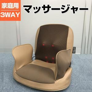 マッサージャー 3WAY 家庭用 エアーマッサージャー 座椅子型マッサージャー 首 肩 エアーの力でマッサージ リラックス ほぐし LIFE FIT ライフフィット LIFE105|ichibankanshop