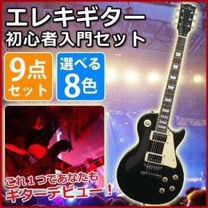 エレキギター ライトセット レスポールタイプ PhotoGenic LP-260 LightSET 代引不可 同梱不可 ichibankanshop