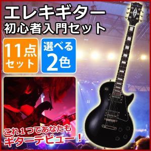 エレキギター エントリーセット レスポールカスタムタイプ フォトジェニック LP-300/BK EntrySET 初心者 入門セット 11点 代引不可|ichibankanshop