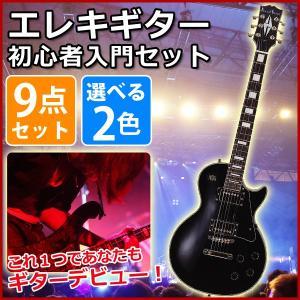 エレキギター ライトセット レスポールカスタムタイプ PhotoGenic LP-300 LightSET 代引不可 同梱不可|ichibankanshop