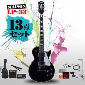 エレキギター MAISON レスポールタイプ 初心者入門13点セット LP-33 同梱/代引不可 同梱不可|ichibankanshop