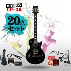エレキギター 初心者入門セット 20点 レスポールタイプ MAISON LP38 BK 同梱/代引不可 送料無料