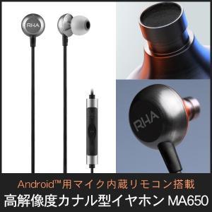 カナル型イヤホン RHA MA650 国内正規品3年保証 マイク内蔵 高音質 イヤフォン|ichibankanshop