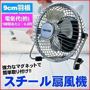 卓上扇風機 ミニ扇風機 9cm羽根 マグネット扇風機 卓上扇風機 TEKNOS テクノス MG-9 磁石で簡単取付 メタルファン|ichibankanshop