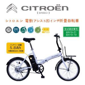 電動アシスト折畳自転車 折り畳み式 20インチ 電動アシスト CITROEN シトロエン MG-CTN20EB|ichibankanshop