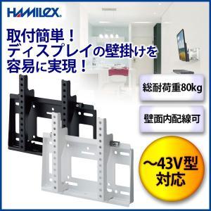 液晶テレビ 壁掛け 金具 耐荷重 80kg 43v型 HAMILeX MH-451ブラック ホワイト 新生活|ichibankanshop