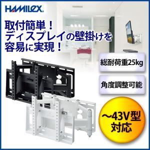 ハヤミ工産 壁掛金具 液晶テレビ 〜43V型対応|ichibankanshop