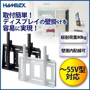 液晶テレビ 壁掛け 金具 耐荷重 80kg 55v型対応 HAMILeX MH-651 ブラック ホワイト 新生活|ichibankanshop