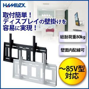 液晶テレビ 壁掛け 金具 HAMILeX 耐荷重 80kg 85V型対応 MH-851 ブラック ホワイト 新生活|ichibankanshop