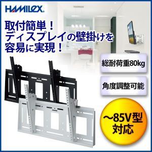 液晶テレビ 壁掛け金具 ハヤミ工産 MH-853B ブラック 同梱不可 新生活|ichibankanshop