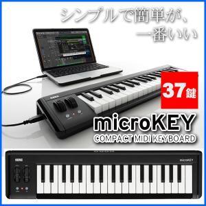 送料無料 MIDIキーボード 37キー KORG コルグ  microkey2-37 ブラック シンプル デザイン 楽器 コンパクト ミニ 鍵盤 代引不可 同梱不可|ichibankanshop