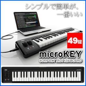 送料無料 MIDIキーボード 49キー KORG コルグ microKEY2-49 ブラック 49キー  シンプル デザイン 楽器 コンパクト ミニ 鍵盤  代引不可 同梱不可|ichibankanshop