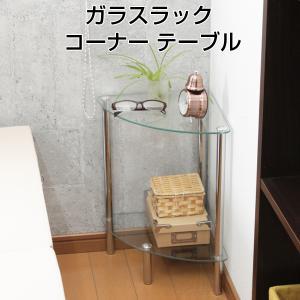 ガラスラック コーナー テーブル サイドテーブル 強化ガラス製 収納家具 ラック ソファーテーブル ベッドサイドテーブル コンパクト 一人暮らし 新生活 MK-3270 ichibankanshop