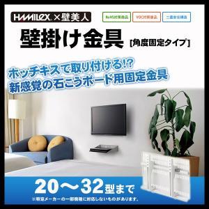 送料無料 液晶テレビ壁掛金具 HAMILEX × 壁美人 ハヤミ MK51W ホッチキスで止める画期的な壁掛け金具 〜32V型まで 角度固定タイプ 同梱不可|ichibankanshop