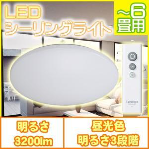 LEDシーリングライト 〜6畳用 Luminous ルミナス 調光3段階 リビング照明 天井照明 MM-R06D アウトレット品|ichibankanshop