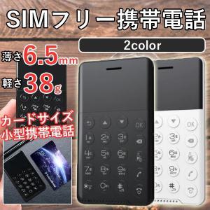 スマートフォン NichePhone-S SIMフリー カードサイズ 軽量 携帯電話 デザリング機能 ICレコーダー フューチャーモデル MOB-N17-01 メール便 代引不可 ichibankanshop