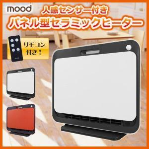 送料無料 セラミックヒーター パネルヒーター 人感センサー付き 1200W mood ムード MOD-CH1405 WH ホワイト 人感センサーで省エネ 電気ヒーター