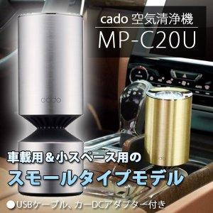 空気清浄機 コンパクトサイズ 空気清浄器 車載 卓上 花粉 cado MP-C20U ブラック ゴールド シルバー ichibankanshop