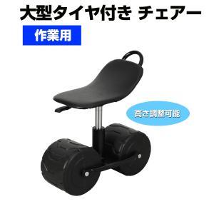 作業用 大型タイヤ付き チェアー 移動チェアー ガーデニング 椅子 いす イス 作業椅子 MR-5|ichibankanshop