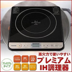 卓上型 IH調理器 一人暮らし 薄型 TOSHIBA MR-Z30J-Kブラック ichibankanshop