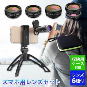 ■6種の効果レンズ 魚眼レンズ、スターフィルターレンズ、CPLフィルターレンズ、ワイドレンズ、マクロ...