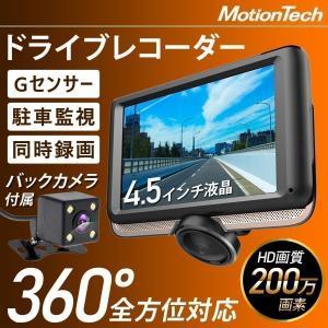 ドライブレコーダー 令和モデル 前後 360度 全方位 前後2カメラ 4.5インチ 常時録画 駐車監視 ドラレコ あおり運転 バックカメラ 1年保証|ichibankanshop